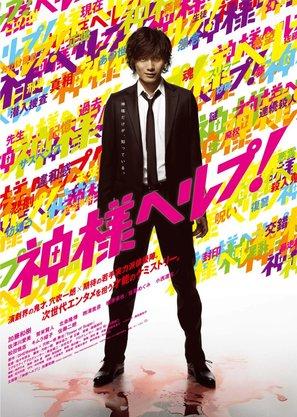 Kamisama Help! - Japanese Movie Poster (thumbnail)