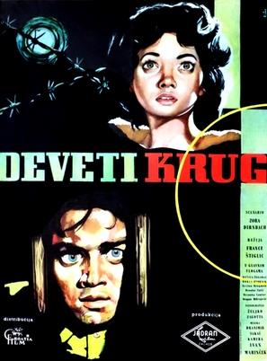 Deveti krug - Croatian Movie Poster (thumbnail)