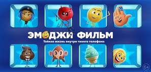The Emoji Movie - Russian Movie Poster (thumbnail)