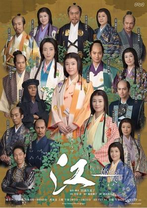 """Gou: Himetachi no Sengoku"" - Japanese Movie Poster (thumbnail)"