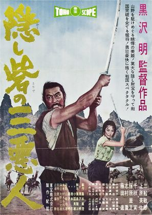 Kakushi toride no san akunin - Japanese Movie Poster (thumbnail)