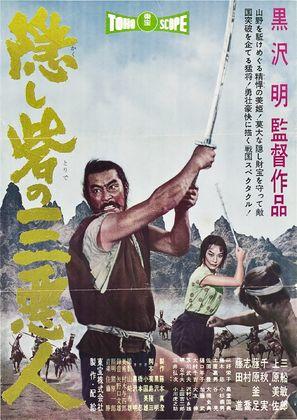 Kakushi toride no san akunin - Japanese Movie Poster (thumbnail)
