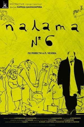 Palata N°6 - Russian Movie Poster (thumbnail)
