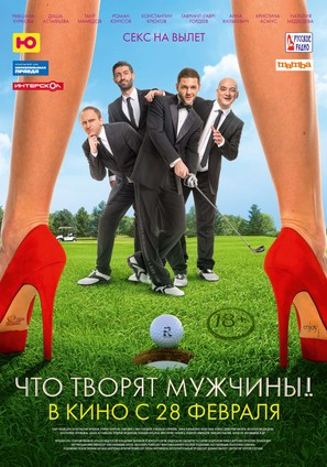 Chto tvoryat muzhchiny! - Russian Movie Poster (thumbnail)