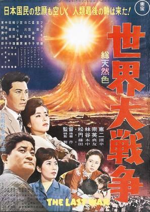 Sekai daisensô - Japanese Movie Poster (thumbnail)