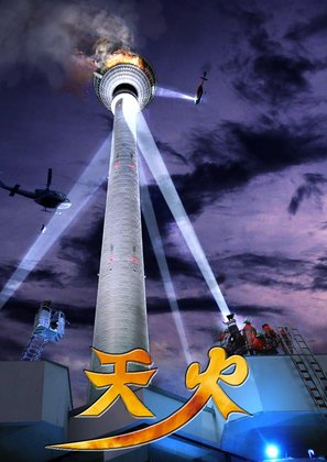 Das Inferno - Flammen über Berlin - Taiwanese Movie Poster (thumbnail)