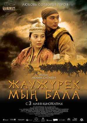 Myn Bala - Kazakh Movie Poster (thumbnail)
