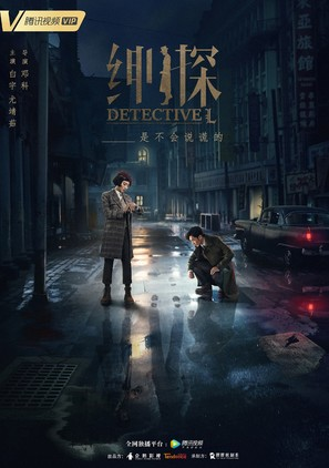 """Detective L"" - Chinese Movie Poster (thumbnail)"