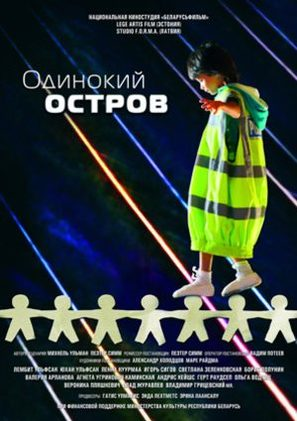 Odinokiy ostrov - Belorussian Movie Poster (thumbnail)