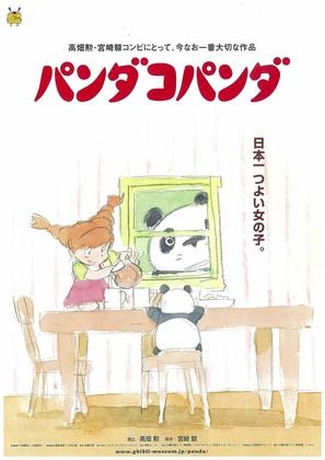 Panda kopanda - Japanese Movie Poster (thumbnail)