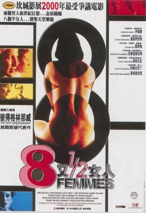 8 ½ Women - Japanese Movie Poster (thumbnail)