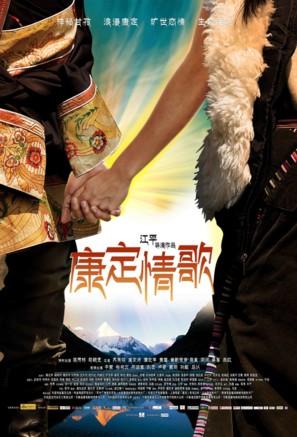 Kang ding qing ge - Chinese Movie Poster (thumbnail)