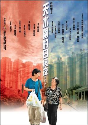 Tin shui wai dik yat yu ye - Taiwanese Movie Poster (thumbnail)