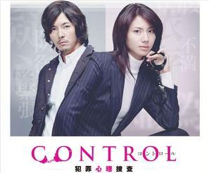 """Control: Hanzai shinri sousa"" - Japanese Movie Poster (thumbnail)"