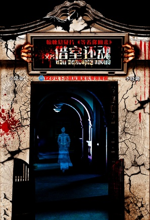 The Haunting Lover - Chinese Movie Poster (thumbnail)