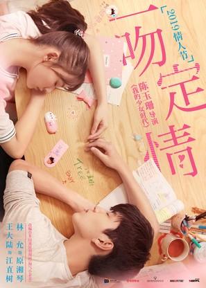 Yi wen ding qing - Chinese Movie Poster (thumbnail)