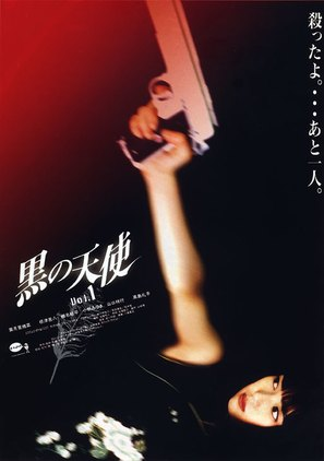 Kuro no tenshi Vol. 1 - Japanese Movie Poster (thumbnail)