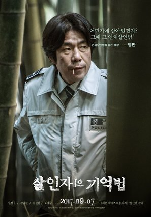 A Murderer's Guide to Memorization - South Korean Movie Poster (thumbnail)