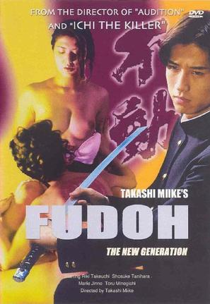 Fudoh: The New Generation - Dutch Movie Cover (thumbnail)
