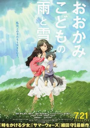 Okami kodomo no ame to yuki - Japanese Movie Poster (thumbnail)