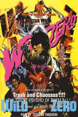 Wild Zero - Movie Poster (thumbnail)