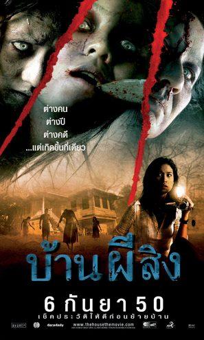 Baan phii sing - Thai Movie Poster (thumbnail)