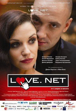 Love.net - Bulgarian Movie Poster (thumbnail)
