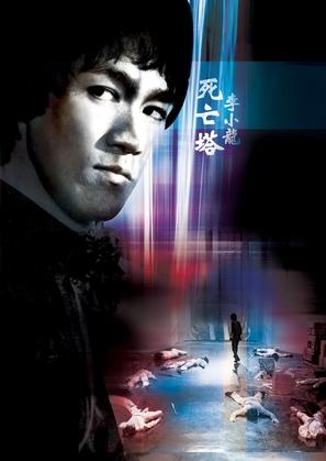 Si wang ta - Hong Kong Movie Poster (thumbnail)