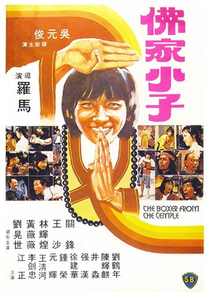 Fo jia xiao zi - Hong Kong Movie Poster (thumbnail)