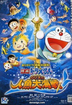 Eiga Doraemon: Nobita no ningyo daikaisen - Japanese Movie Poster (thumbnail)