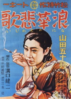 Naniwa erejî - Japanese Movie Poster (thumbnail)