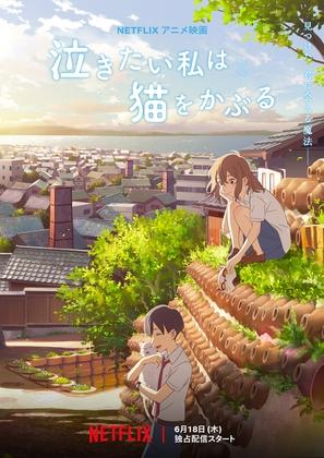 Nakitai watashi wa neko wo kaburu - Japanese Movie Poster (thumbnail)