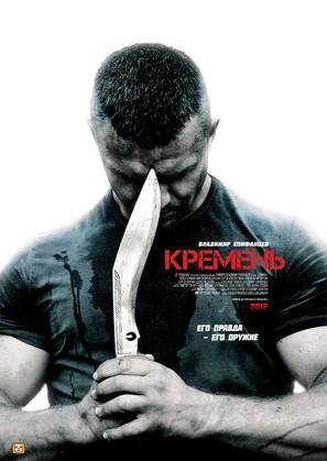 """Kremen"" - Russian Movie Poster (thumbnail)"