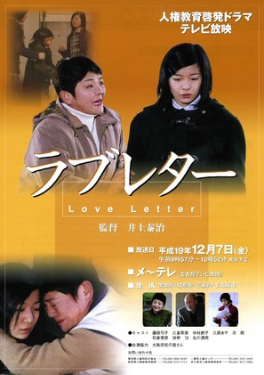 """Rabu retâ"" - Japanese Movie Poster (thumbnail)"