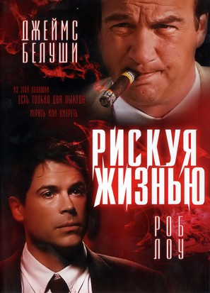 Living in Peril - Russian Movie Cover (thumbnail)
