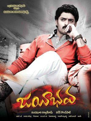 Jayeebhava - Indian Movie Poster (thumbnail)