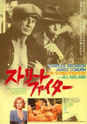 Hard Times - Japanese Movie Poster (thumbnail)