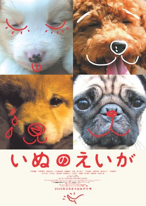 Inu no eiga - Japanese Movie Poster (thumbnail)