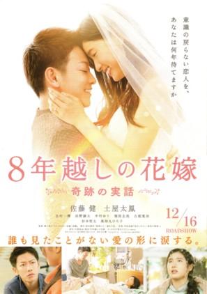 8-nengoshi no hanayome