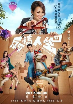 Fan zhuan ren sheng