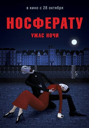 Nosferatu. Uzhas nochi - Russian Movie Poster (thumbnail)