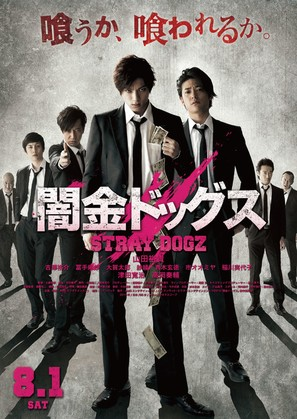Yamikin doggusu - Japanese Movie Poster (thumbnail)