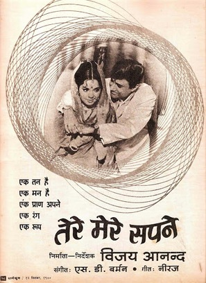Tere Mere Sapne - Indian Movie Poster (thumbnail)