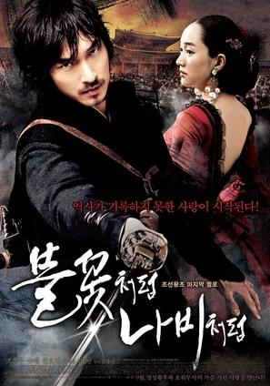 Bool-kkott-cheo-reom na-bi-cheo-reom - South Korean Movie Poster (thumbnail)