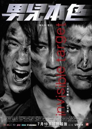 Invisible Target - Hong Kong Movie Poster (thumbnail)