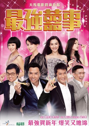 Ji keung hei si 2011 - Chinese Movie Poster (thumbnail)