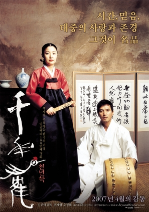 Chun nyun hack - South Korean poster (thumbnail)