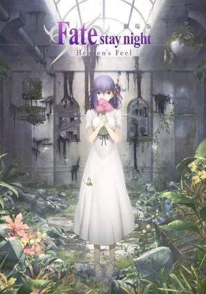 Gekijouban Fate/Stay Night: Heaven's Feel