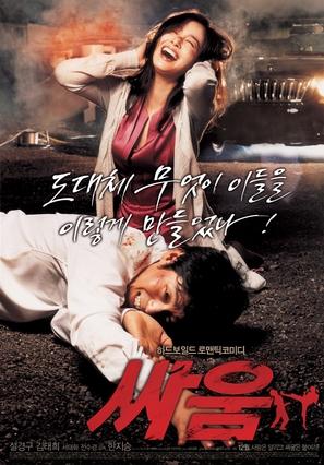 Ssa-woom - South Korean Movie Poster (thumbnail)