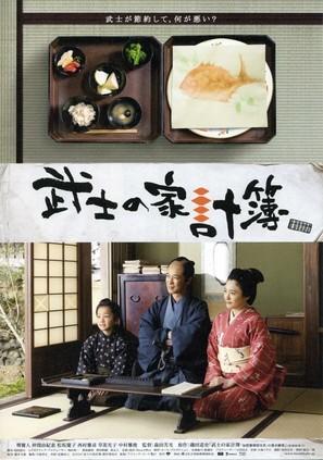 Samurai Book-Keeper - Japanese Movie Poster (thumbnail)